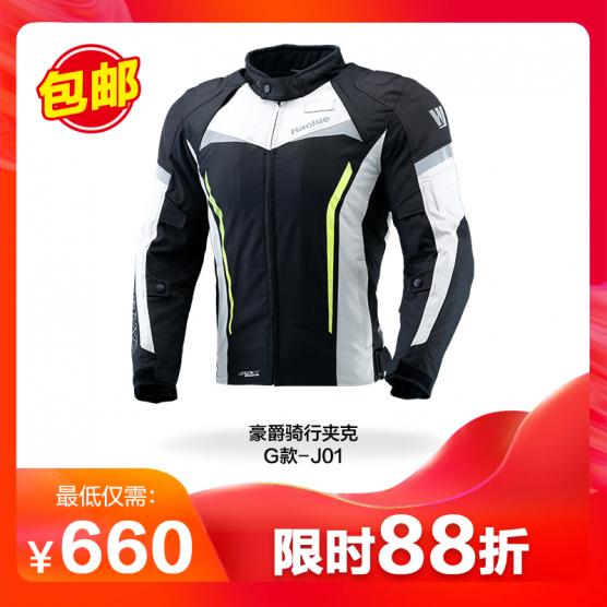 豪爵骑行夹克G款-J01