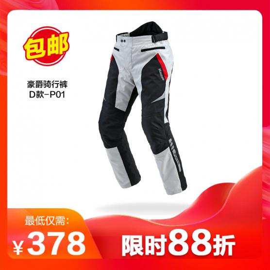 豪爵骑行裤D款-P01