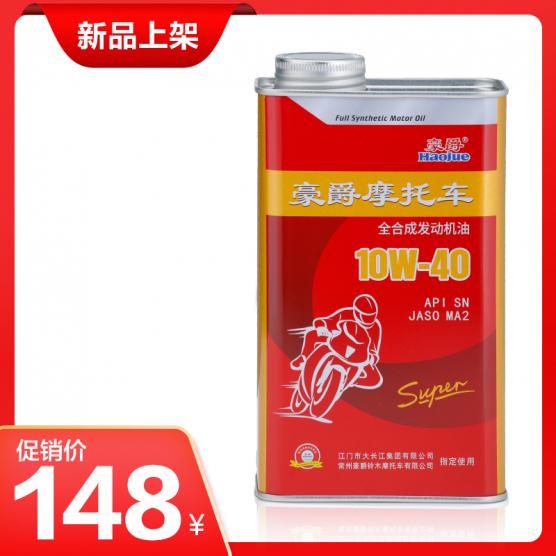 豪爵Super红罐机油1L