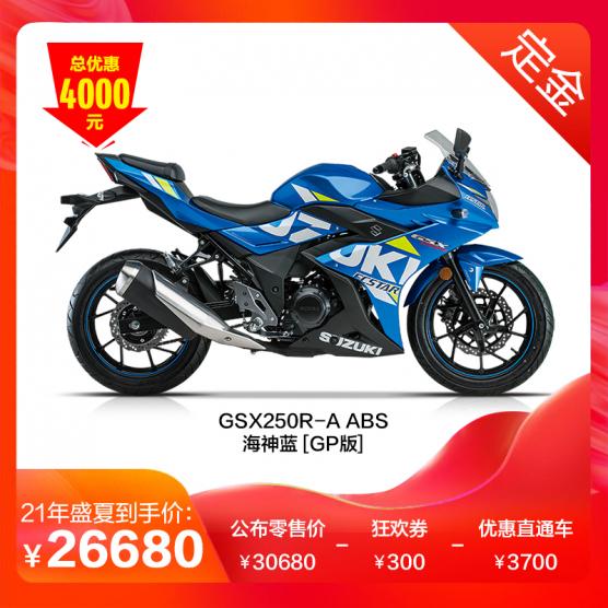 GSX250R-A