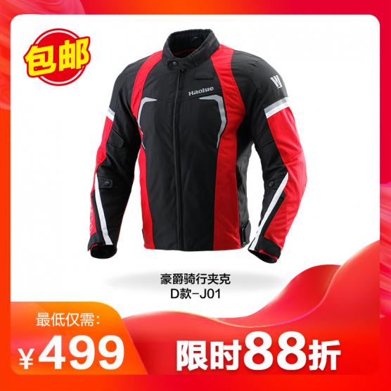 豪爵骑行夹克D款-J01