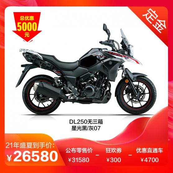 DL250-A 无三箱