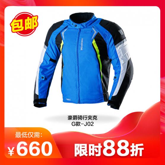 豪爵骑行夹克G款-J02